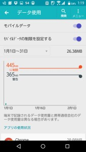Screenshot_2016-01-02-01-19-42