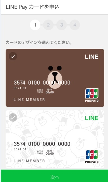linepay03
