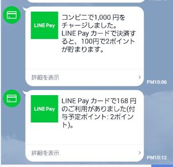 linepay987