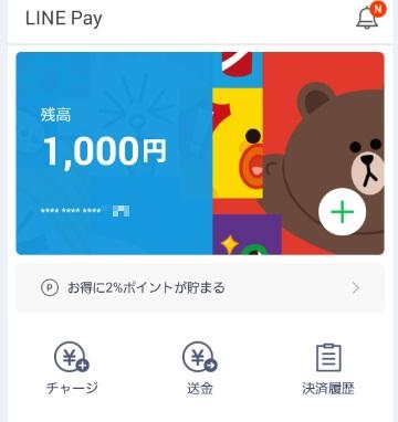 linepay988