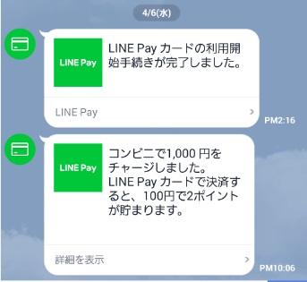linepay989