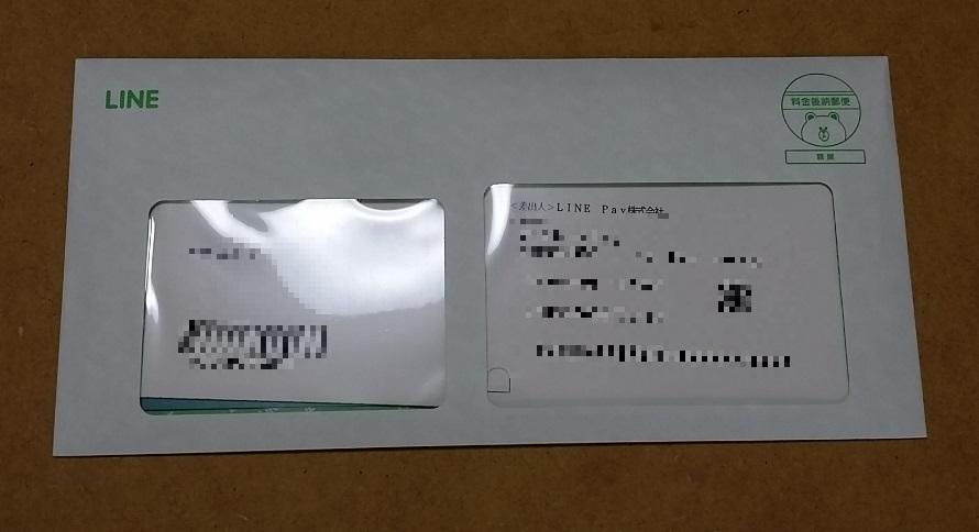 linepay991