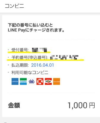 linepay999