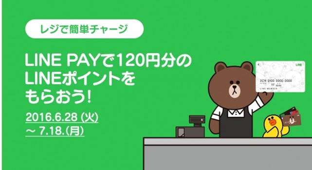 linepay0601