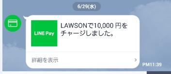 linepay0602