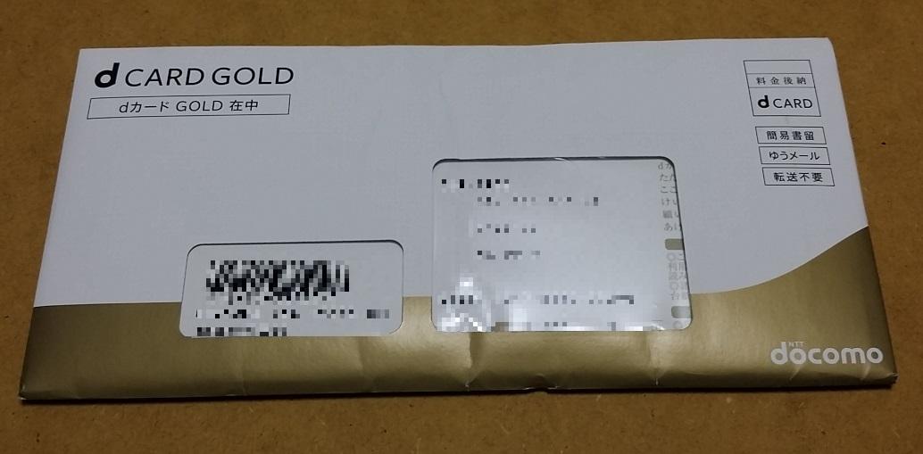 dカード GOLDは本当にお得なのか/年会費1万円を回収する方法 ...