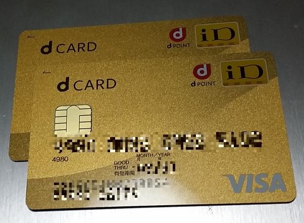 年 会費 d カード ゴールド