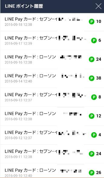 linepay091901
