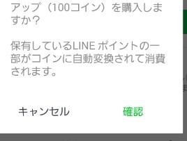 linecoin05