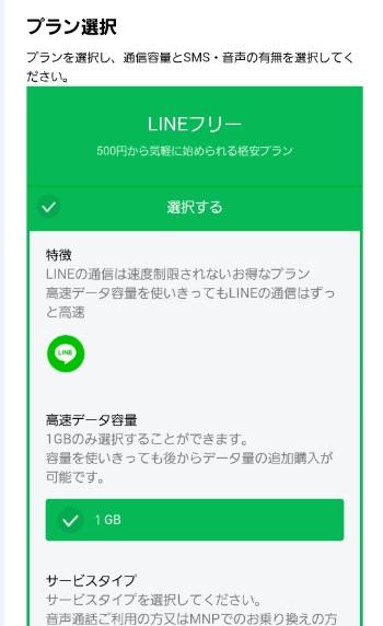 linemobilemousikomi02
