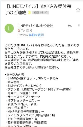 linemobilemousikomi09