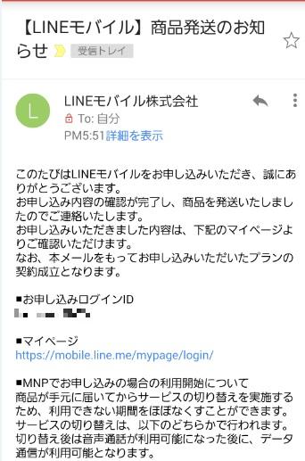 linemobilemousikomi091