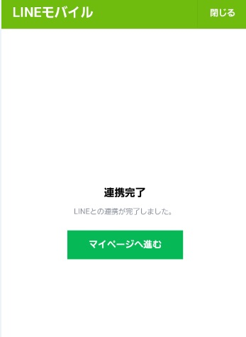linemobilerenkei04
