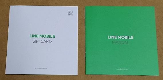 linemobilesim02