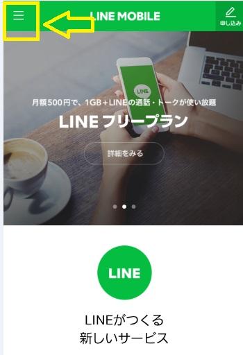 linemobileyouryou01