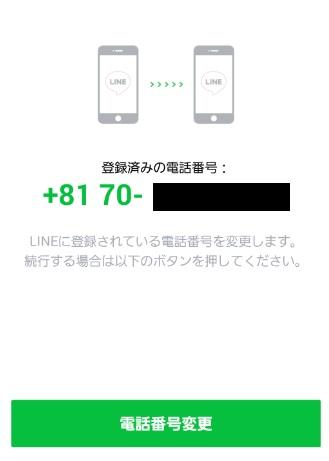 linemobilenenrei001