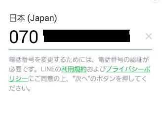 linemobilenenrei002