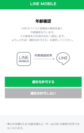 linemobilenenrei008