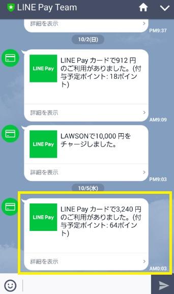 linepay100501