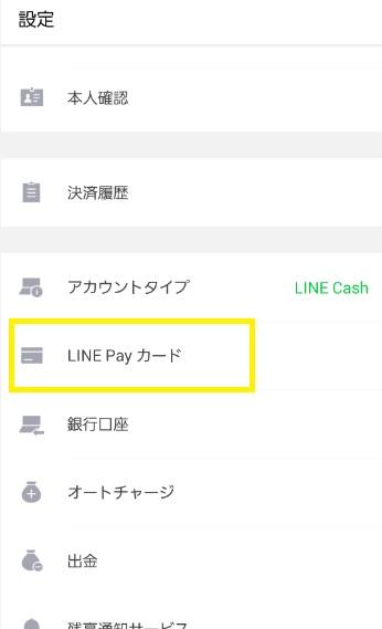 linepay100504