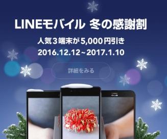 linemobile201612
