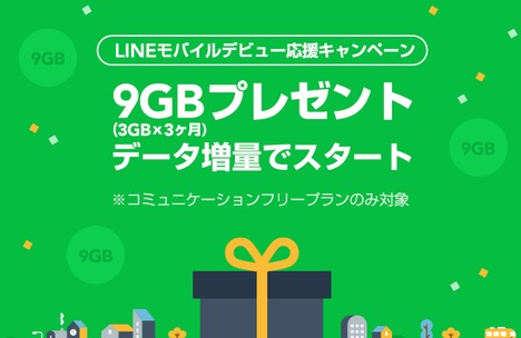 linemobilecan201611
