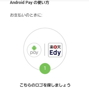 androidpay0001