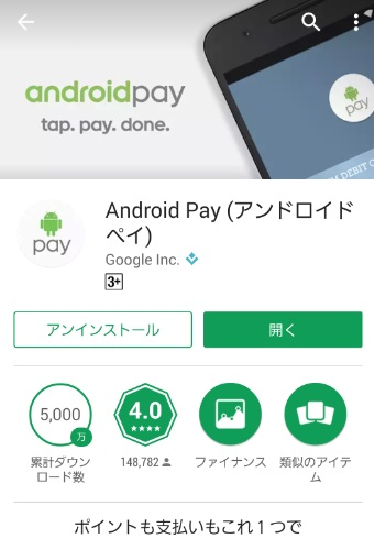 androidpay01