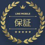 linemobiletanmatuhosyo01