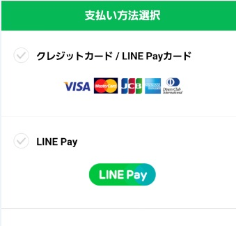 linemobilesiharai03