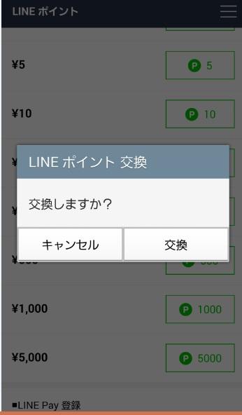 linepointkoukan