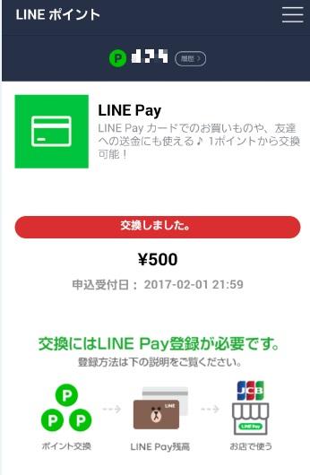 linepointkoukan02