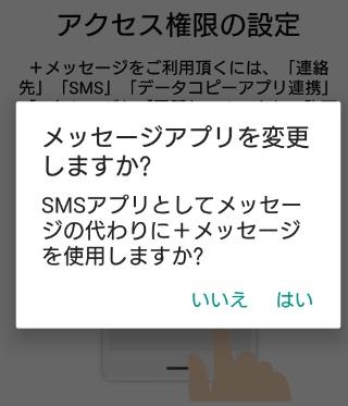 メッセージ アプリ プラス