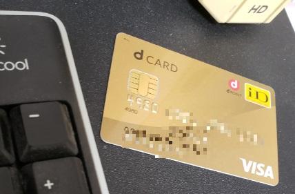 カード ドコモ ゴールド