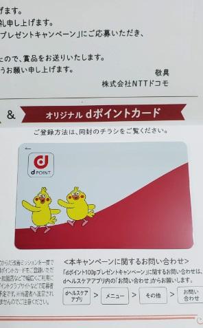 カード d ポイント