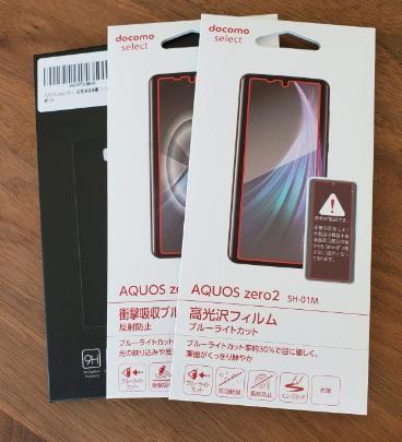 Aquos zero2 フィルム